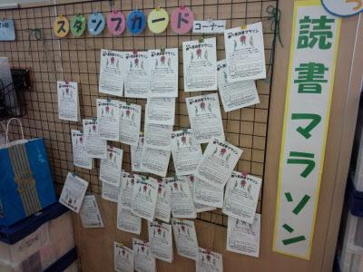 『02第2回 輝ら里読書マラソン スタート!』の画像