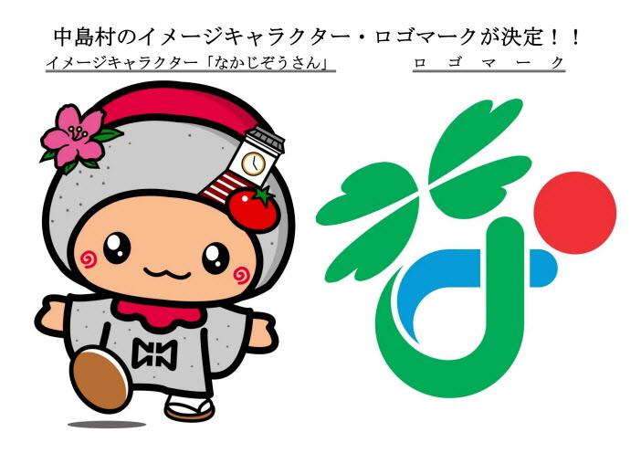 『中島村イメージキャラクター&ロゴマークの使用について』の画像