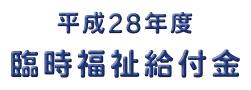 『平成28年度臨時福祉給付金』の画像