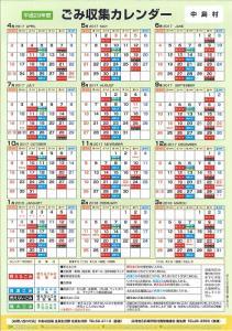 『平成29年度ごみ収集カレンダー』の画像