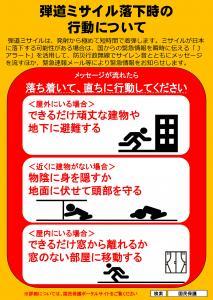 『弾道ミサイル落下時の行動 福島県』の画像