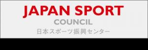 『日本スポーツ振興センター』の画像