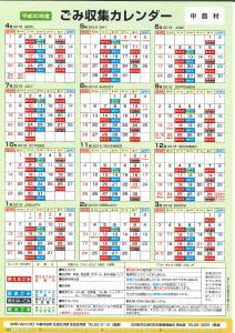 『平成30年度中島村ごみ収集カレンダー』の画像