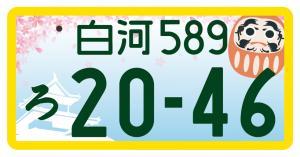 『『『【白河ナンバー】図柄カラー軽自動車用』の画像』の画像』の画像