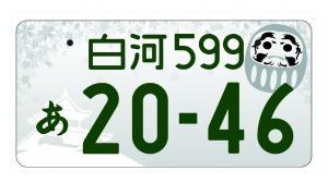 『『『【白河ナンバー】図柄モノクロ自家用車用』の画像』の画像』の画像