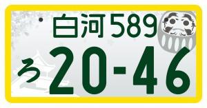 『『『【白河ナンバー】図柄モノクロ軽自動車用』の画像』の画像』の画像